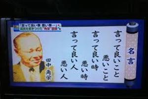 田中角栄.jpg