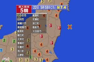 福島県沖地震.png