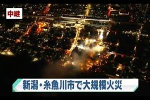 糸魚川大火災.png