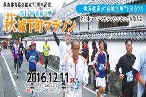 萩城下町マラソン.png