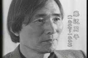 藤沢周平.png
